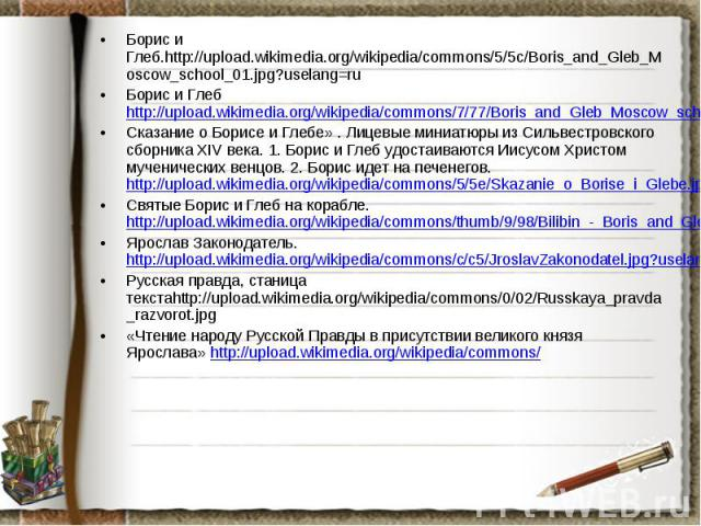 Борис и Глеб.http://upload.wikimedia.org/wikipedia/commons/5/5c/Boris_and_Gleb_Moscow_school_01.jpg?uselang=ru Борис и Глеб.http://upload.wikimedia.org/wikipedia/commons/5/5c/Boris_and_Gleb_Moscow_school_01.jpg?uselang=ru Борис и Глеб http://upload.…