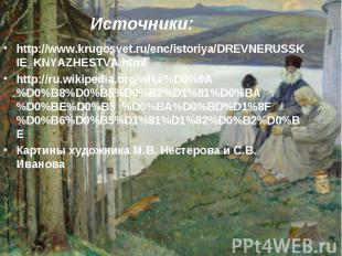 Источники: http://www.krugosvet.ru/enc/istoriya/DREVNERUSSKIE_KNYAZHESTVA.html h
