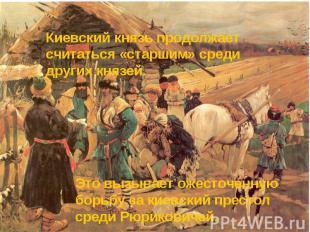 Киевский князь продолжает считаться «старшим» среди других князей.