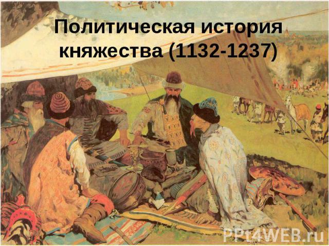 Политическая история княжества (1132-1237)