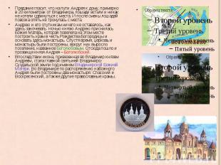 Предание гласит, что на пути Андрея к дому, примерно в 20 километрах от Владимир