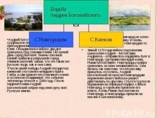 Андрей Боголюбский собрал суздальское ополчение, к которому присоединились 11 кн