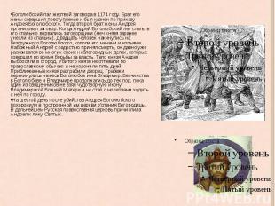 Боголюбский пал жертвой заговора в 1174 году. Брат его жены совершил преступлени