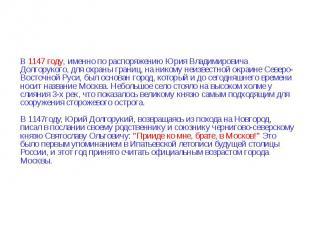 В 1147 году, именно по распоряжению Юрия Владимировича Долгорукого, для охраны г