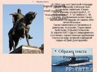 В 1954 году на Советской площади (ныне Тверской) в Москве был установлен памятни