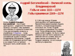Андрей Боголюбский – Великий князь Владимирский Годы жизни 1111—1174 Годы правле