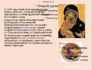 В 1149 году Юрий Долгорукий вошел в Киев и занял его, но вскоре Изяслав, вернувш