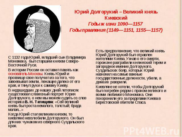 Юрий Долгорукий – Великий князь Киевский Годы жизни 1090—1157 Годы правления (1149—1151, 1155—1157) С 1132 года Юрий, младший сын Владимира Мономаха, был старшим князем Северо-Восточной Руси. В истории России он оставил память как основатель Москвы.…