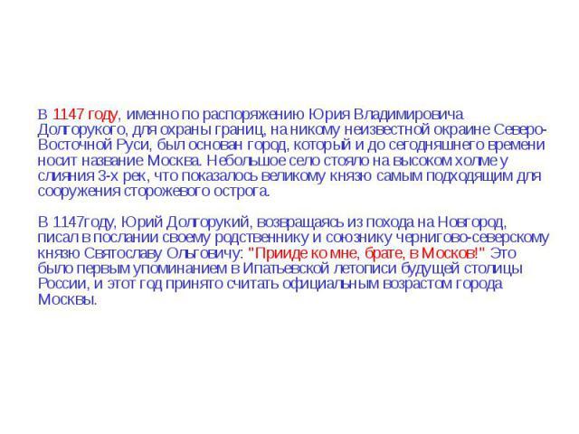 В 1147 году, именно по распоряжению Юрия Владимировича Долгорукого, для охраны границ, на никому неизвестной окраине Северо-Восточной Руси, был основан город, который и до сегодняшнего времени носит название Москва. Небольшое село стояло на высоком …