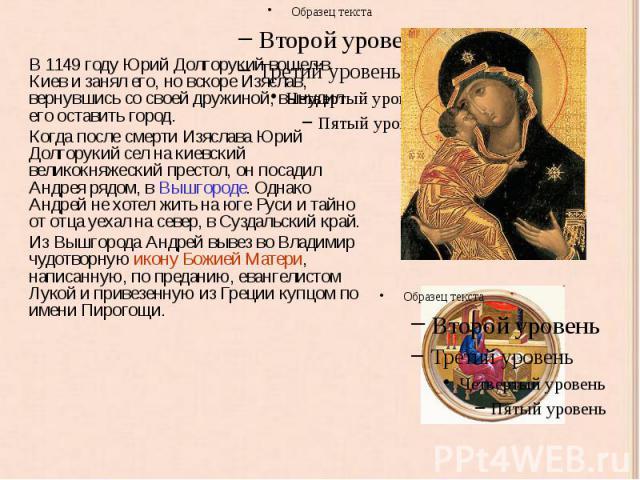В 1149 году Юрий Долгорукий вошел в Киев и занял его, но вскоре Изяслав, вернувшись со своей дружиной, вынудил его оставить город. В 1149 году Юрий Долгорукий вошел в Киев и занял его, но вскоре Изяслав, вернувшись со своей дружиной, вынудил его ост…