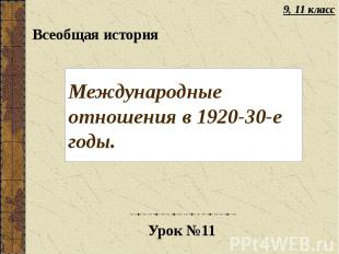 Международные отношения в 1920-30-е годы.