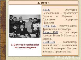 3. 1939 г.