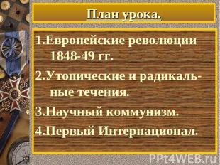 1.Европейские революции 1848-49 гг. 1.Европейские революции 1848-49 гг. 2.Утопич