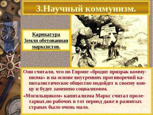 Они считали, что по Европе «бродит призрак комму-низма» и на основе внутренних п