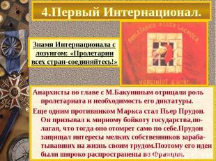 В 1847 г. Маркс и Энгельс создали «Союз коммунис-тов»,но он был немногочисленным