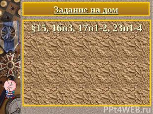§15, 16п3, 17п1-2, 23п1-4 §15, 16п3, 17п1-2, 23п1-4