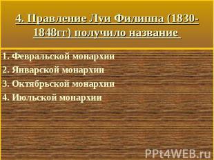 1. Февральской монархии 1. Февральской монархии 2. Январской монархии 3. Октябрь