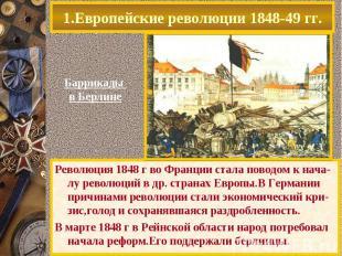 Революция 1848 г во Франции стала поводом к нача-лу революций в др. странах Евро