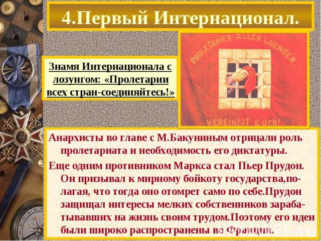 В 1847 г. Маркс и Энгельс создали «Союз коммунис-тов»,но он был немногочисленным и вскоре был распущен. В 1847 г. Маркс и Энгельс создали «Союз коммунис-тов»,но он был немногочисленным и вскоре был распущен. В 1864 г. они образовали международное то…