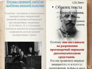 Взгляды правящей элиты на проблемы внешней политики В выборе союзников и определ