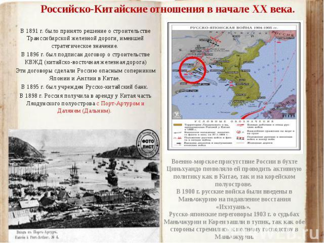Военно-морское присутствие России в бухте Циньхуандо позволяло ей проводить активную политику как в Китае, так и на корейском полуострове. Военно-морское присутствие России в бухте Циньхуандо позволяло ей проводить активную политику как в Китае, так…