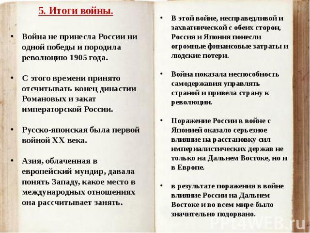 5. Итоги войны.