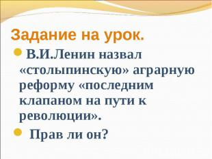 В.И.Ленин назвал «столыпинскую» аграрную реформу «последним клапаном на пути к р