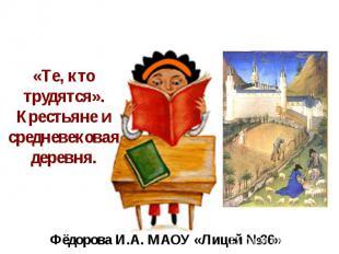 «Те, кто трудятся». Крестьяне и средневековая деревня. Фёдорова И.А. МАОУ «Лицей
