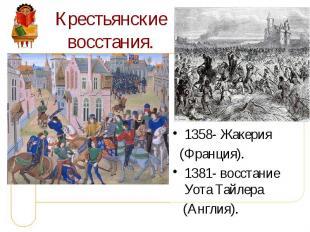 Крестьянские восстания. 1358- Жакерия (Франция). 1381- восстание Уота Тайлера (А