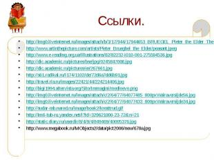 Ссылки. http://img0.liveinternet.ru/images/attach/b/3/17/944/17944653_BRUEGEL_Pi