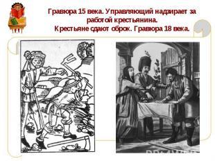 Гравюра 15 века. Управляющий надзирает за работой крестьянина. Крестьяне сдают о