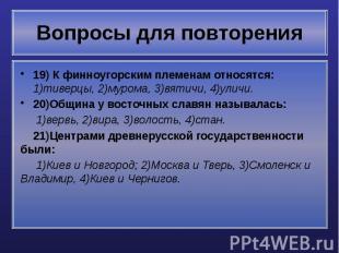 Вопросы для повторения 19) К финноугорским племенам относятся: 1)тиверцы, 2)муро