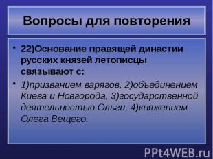 Вопросы для повторения 22)Основание правящей династии русских князей летописцы с