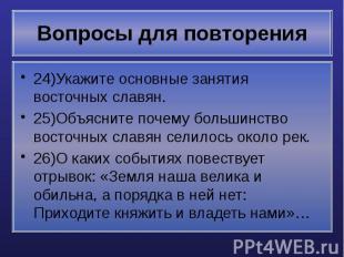 Вопросы для повторения 24)Укажите основные занятия восточных славян. 25)Объяснит