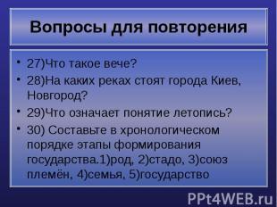 Вопросы для повторения 27)Что такое вече? 28)На каких реках стоят города Киев, Н