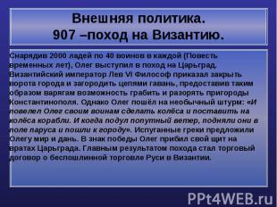 Внешняя политика. 907 –поход на Византию.