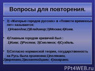 Вопросы для повторения. 3) «Матерью городов русских» в «Повести временных лет» н