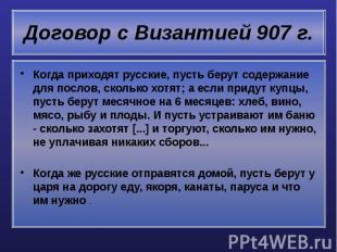 Договор с Византией 907 г. Когда приходят русские, пусть берут содержание для по