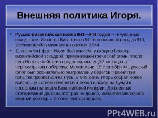 Внешняя политика Игоря. Русско-византийская война 941—944 годов — неудачный похо