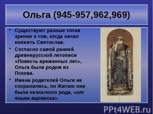 Ольга (945-957,962,969) Существуют разные точки зрения о том, когда начал княжит