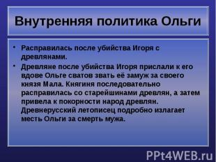 Внутренняя политика Ольги Расправилась после убийства Игоря с древлянами. Древля