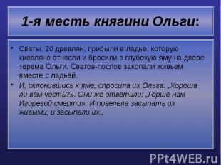 1-я месть княгини Ольги: Сваты, 20 древлян, прибыли в ладье, которую киевляне от
