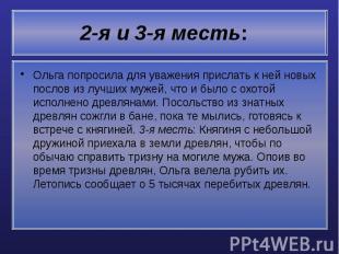 2-я и 3-я месть: Ольга попросила для уважения прислать к ней новых послов из луч