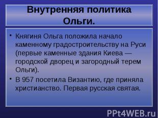Внутренняя политика Ольги. Княгиня Ольга положила начало каменному градостроител