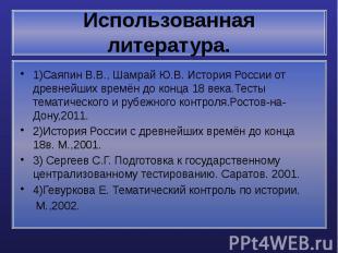 Использованная литература. 1)Саяпин В.В., Шамрай Ю.В. История России от древнейш