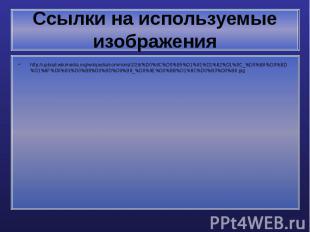 Ссылки на используемые изображения http://upload.wikimedia.org/wikipedia/commons