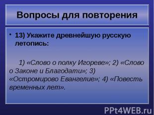 Вопросы для повторения 13) Укажите древнейшую русскую летопись: 1) «Слово о полк