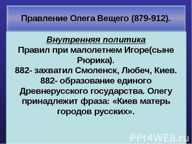 Правление Олега Вещего (879-912).