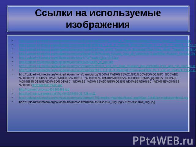 Ссылки на используемые изображения http://upload.wikimedia.org/wikipedia/commons/thumb/9/9d/Pokhod_Olega_v_Tsargrad.jpg/800px-Pokhod_Olega_v_Tsargrad.jpg http://upload.wikimedia.org/wikipedia/commons/thumb/9/90/11_1_List_of_Radzivill_Chron.jpg/250px…