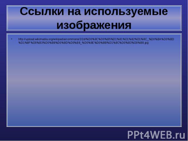 Ссылки на используемые изображения http://upload.wikimedia.org/wikipedia/commons/2/2d/%D0%9C%D0%B5%D1%81%D1%82%D1%8C_%D0%BA%D0%BD%D1%8F%D0%B3%D0%B8%D0%BD%D0%B8_%D0%9E%D0%BB%D1%8C%D0%B3%D0%B8.jpg